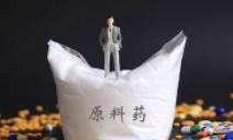 4种原料药遭立案调查 垄断向制剂蔓延!