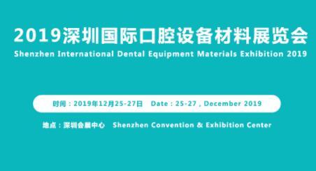 2019深圳国际口腔设备材料展览会暨研讨会即将召开