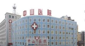 长春肝胆病医院-吉林中山医院肝病诊疗中心