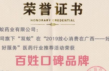 """双蚁药业与鸿翔一心堂喜获""""百姓口碑品牌""""荣誉称号"""