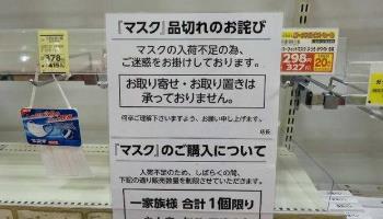 多国疫情日趋严重急缺口罩 部分地区全面停售