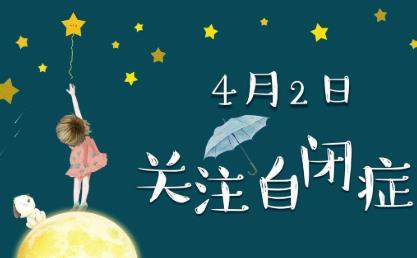 世界自闭症日 中国首个自闭症儿童社交能力评估系统面世