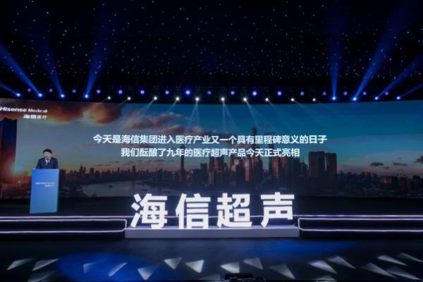 """海信正式发布超声产品,国产高端医疗设备行业迎来""""大象企业"""""""