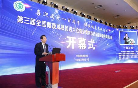 第三届全国健康发展促进大会�桃咔槌L�防控健康教育论坛召开