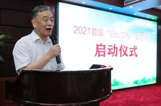"""2021首届""""归心工程""""爱力行动启动仪式在京成功举办"""